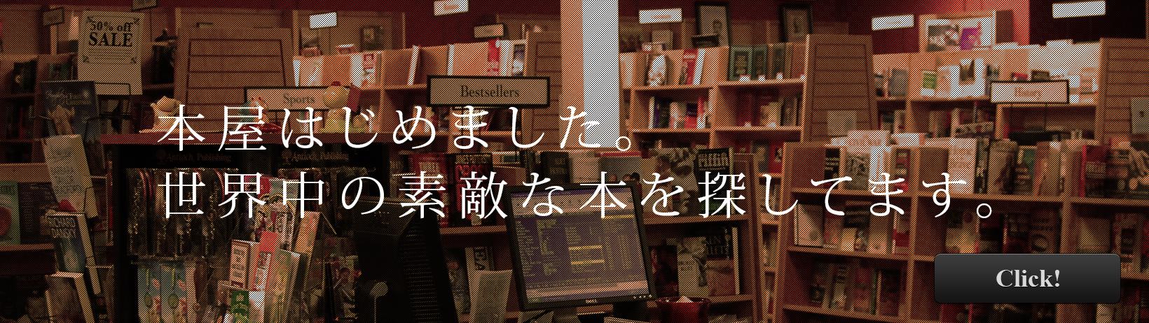 本屋はじめました。世界中の素敵な本を探しています。